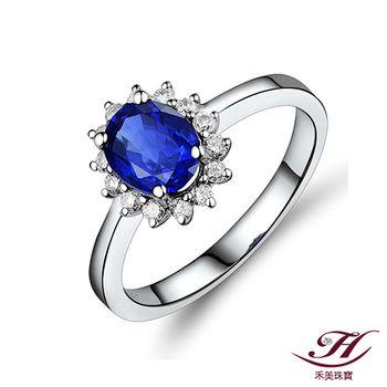 【禾美珠寶】簡約風采天然藍寶石鑽戒YS099(18K)-預
