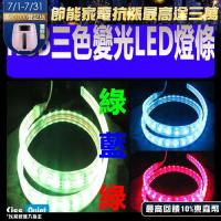 《Kiss Quiet》綠紅藍 3色變光 3芯5050 110V專用 LED防水軟燈條(含控制器插頭)-1米
