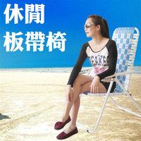【ULIKE】涼夏休閒板帶椅