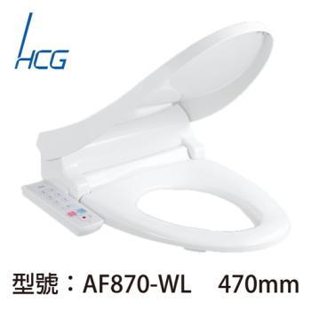 HCG和成暖烘型免治沖洗馬桶座AF870-WL