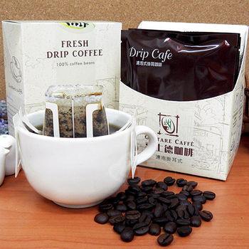 Gustare caffe嘉士德 精選阿拉比卡濾掛式咖啡10盒(5包/盒)