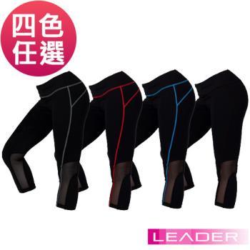 Leader 女性專用 S-Fit運動壓縮七分緊身褲(四色)