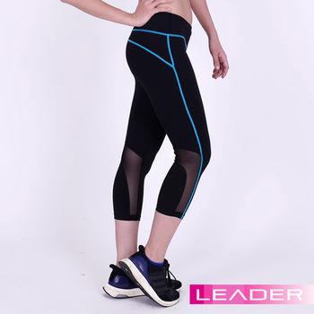 Leader 女性專用 S-Fit運動壓縮七分緊身褲(藍線)