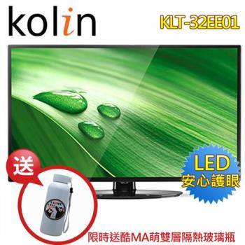 KOLIN歌林32吋 LED液晶顯示器+視訊盒KLT-32EE01