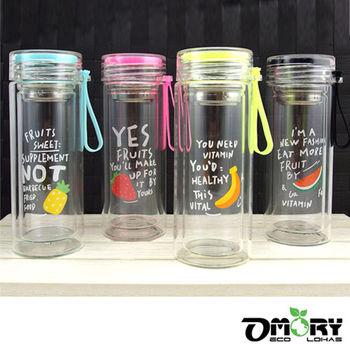 【OMORY】水果塗鴉雙層玻璃隨身水瓶-附濾網(300ml)隨機4入組