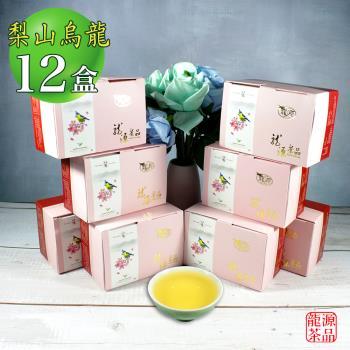 龍源茶品 台灣朱雀梨山烏龍茶12盒組(150g/盒)