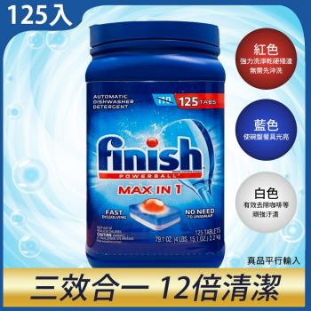 FINISH強效洗碗碇125入(2.2kg/79.1oz)洗碗機專用
