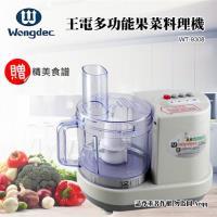 WRIGHT 萊特 王電廚中寶 多功能果菜料理機 (WT-9308)-行動