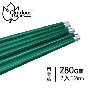 【OutdoorBase】32mm鋁合金營柱(280cm)-綠-OB22031 露營 鋁合金