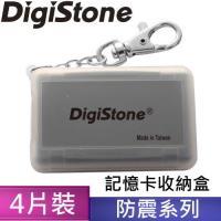 DigiStone 防震多 4P記憶卡收納盒 4片裝 -霧透黑色 X1個  !!  耐防震