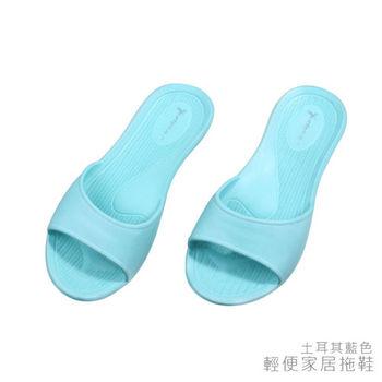 【333家居鞋】熱銷萬雙★輕便家居拖鞋-土耳其藍