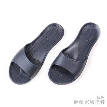 【333家居鞋】熱銷萬雙★輕便家居拖鞋-深藍色
