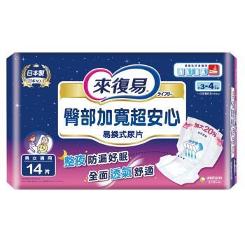 來復易 臀部加寬超安心成人紙尿片(14片 x 9包/箱)