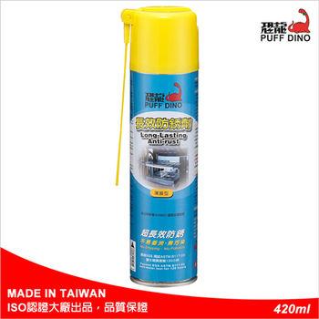恐龍薄膜型長效防銹劑420ml~防鏽劑/防銹油/防鏽油/金屬保護油