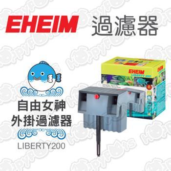 【EHEIM伊罕】LIBERTY200(2042)自由女神外掛過濾器-200GPH