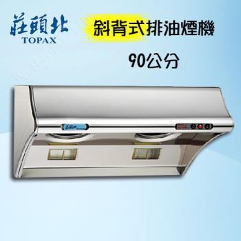 莊頭北 TR-5303BHSXL 斜背式電熱除油超強風葉大吸力90cm排油煙機