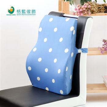 【格藍傢飾】水玉涼感舒壓全背墊-蘇打藍