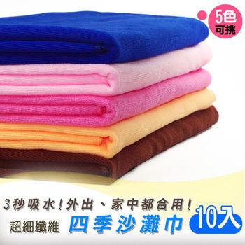 超細纖維四季沙灘巾-5色可選-10入