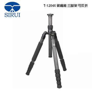 Sirui 思銳 T-1204X 碳纖維 三腳架 可反折 (T1204X,不含雲台,公司貨)
