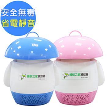 捕蚊之家  寶貝守護者 USB捕蚊燈/捕蚊器 CJ-661 ( 2入組 )-