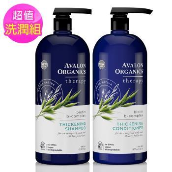 AVALON ORGANICS湛藍B群健髮精油洗髮+潤絲超值組(946ml+907g)