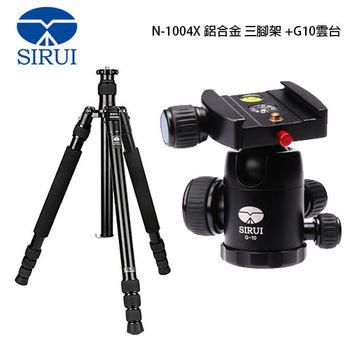 Sirui 思銳 N-1004KX+G10X 鋁合金 三腳架 可反折 可拆單腳架(N1004,含雲台,公司貨)