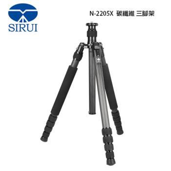 Sirui 思銳 N-2205X 碳纖維 三腳架 可反折 可拆單腳架(N2205,不含雲台,公司貨)