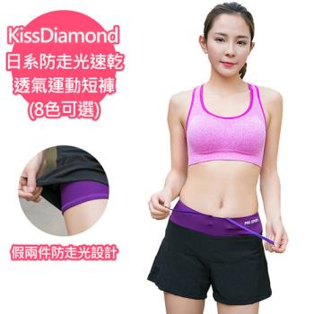 【KissDiamond】日系防走光速乾透氣運動短褲(假兩件式 繽紛8色可選)