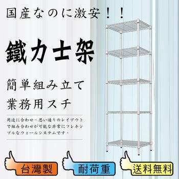 【鋼鐵人】輕型波浪五層架45x33x180 公分(電鉻)