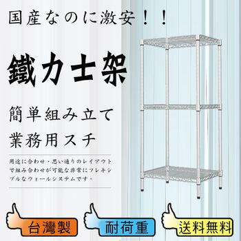 【鋼鐵人】輕型波浪三層架45x33x120公分(電鉻)