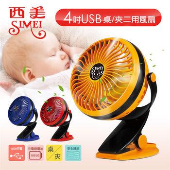 【西美牌】4吋寶寶車專用3D行動小夾扇(付可充電鋰電池)
