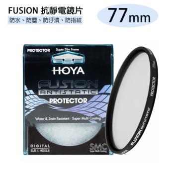 HOYA FUSION ANTISTATIC PROTECTOR 抗靜電 抗油污 超高透光率 保護鏡 77mm(77,公司貨)
