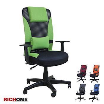 RICHOME 米娜網布T型辦公椅-5色