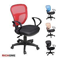 RICHOME 超值透氣網布辦公椅-4色