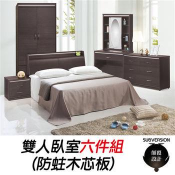 【顛覆設計】斯克馬雙人臥室六件組(3尺衣櫃)