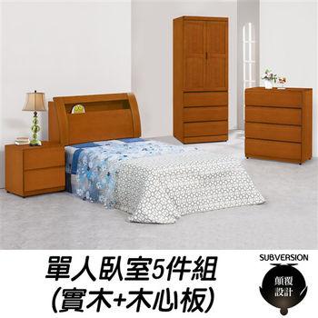 【顛覆設計】娜典雅樟木色單人臥室五件組(3尺衣櫃)