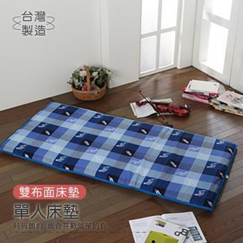 【莫菲思】捷居-簡約折疊床墊-單人(藍格羽毛)