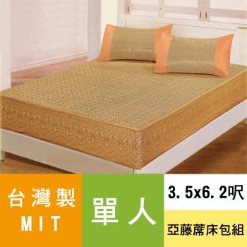 【春意盎然】創新100%天然素材亞藤涼蓆單人(包覆式)床包組
