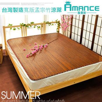【雅曼斯Amance】日式寬版碳化孟宗竹蓆 涼蓆(加大6尺)