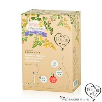 我的心機 日本山茶花保濕面膜10入