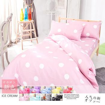 【Domo】雙人三件式枕套床包組-獨創精點 粉