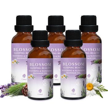 【BLOSSOM】睡美人勻體曲線緊緻修護按摩油(30ml/瓶)X5件組