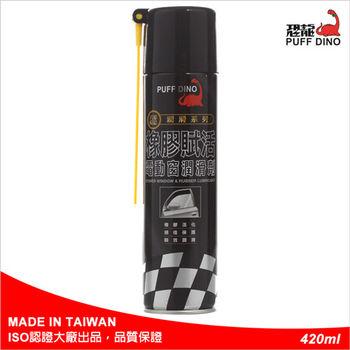 恐龍橡膠賦活電動窗潤滑劑420ml~電動窗潤滑油/車窗潤滑/潤滑油/潤滑脂/潤滑油脂