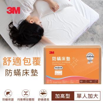【3M】Filtrete防螨床墊-中密度加高型(單人3.5x6.2)