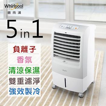 Whirlpool惠而浦15L負離子香氛水冷扇AC3815