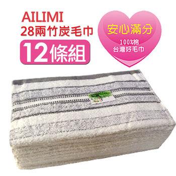 【AILIMI】28兩竹炭紗毛巾(12條組#SF2302)
