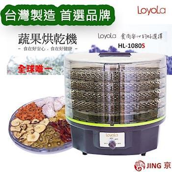 【LoyoLa】蔬果烘乾機/食物乾燥機 /乾果機/寵物零食烘乾-台灣製造HL-1080S進階版