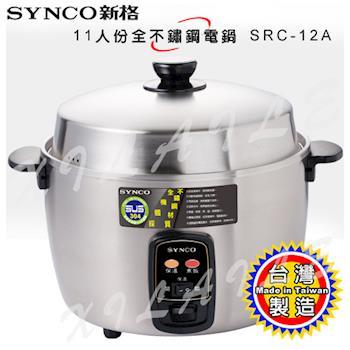 SYNCO新格11人份全不鏽鋼電鍋SRC-12A