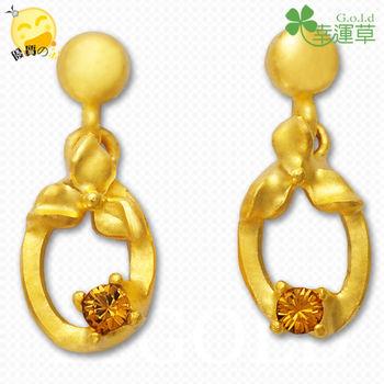 幸運草金飾-玲瓏-純金耳環