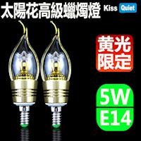Kiss Quiet太陽花系列-頂級蠟燭燈5W(黄光限定)E14接頭全電壓LED燈泡-1入